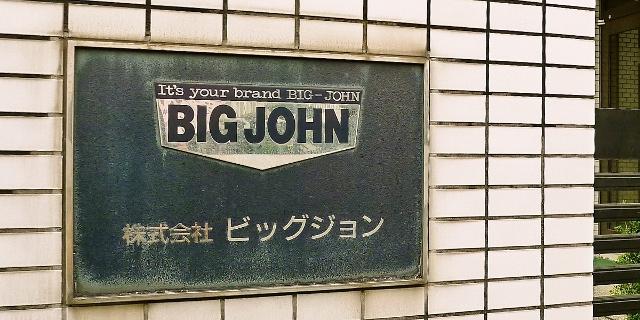 jd150508-bigjohn01